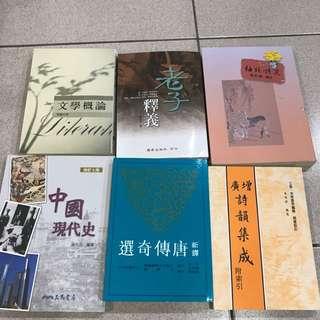 中文系課本