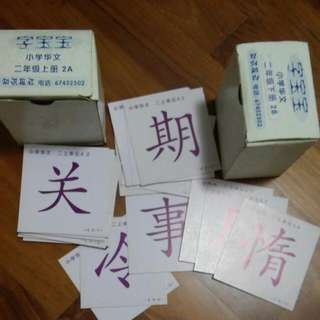 Chinese Character Flash Cards