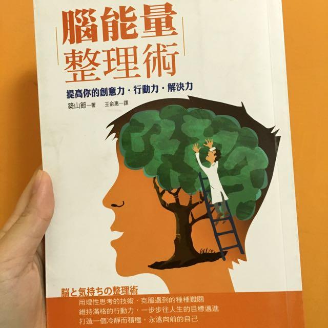 書籍:腦容量整理術