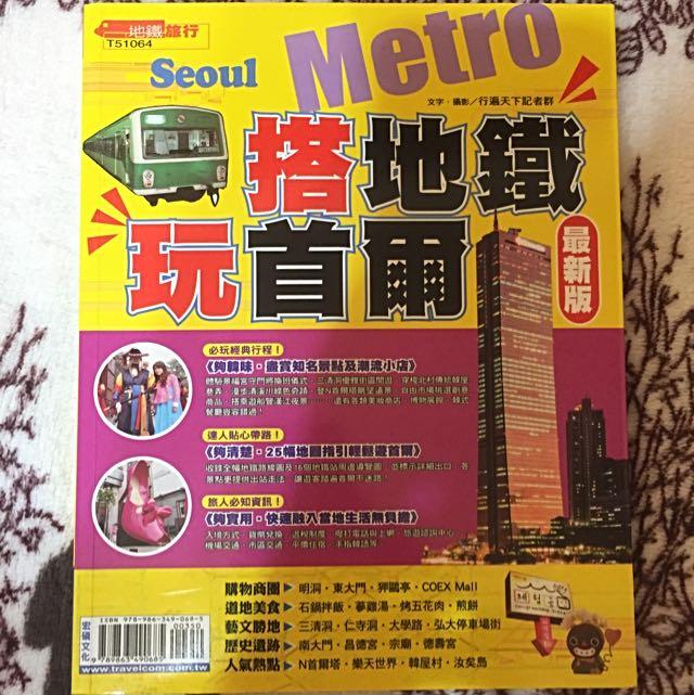 搭地鐵玩首爾