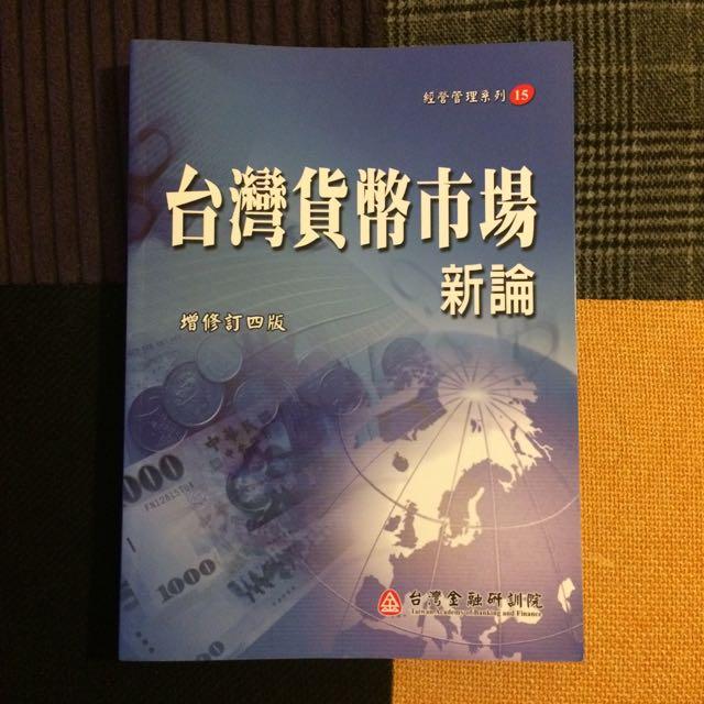 票券人員 台灣貨幣市場