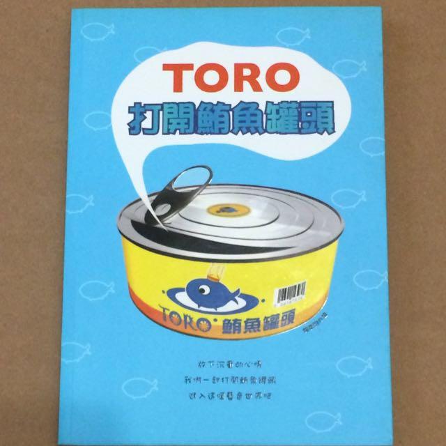 TORO打開鮪魚罐頭-郭葦昀