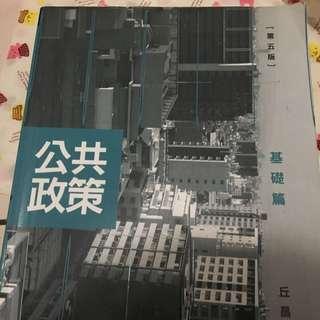(保留)公共政策 丘昌泰 第五版