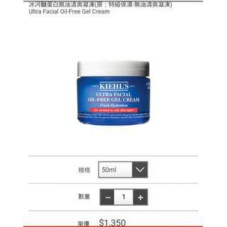 🚚 【現貨到】KIEHL'S 冰河醣蛋白無油清爽凝凍 125ml