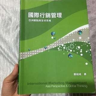 國際行銷管理-亞洲觀點與全球思維 前程出版