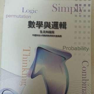 數學與邏輯