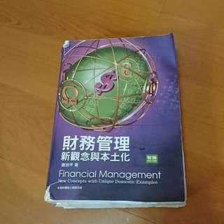 財務管理(新觀念與本土化)保留中