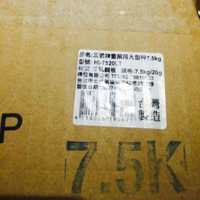 三劍牌營業用大型秤7.5公斤