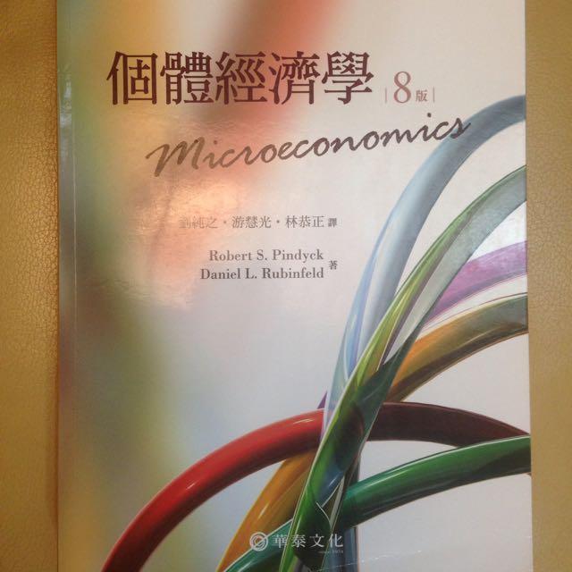 個體經濟學 華泰文化 八版(暫售)