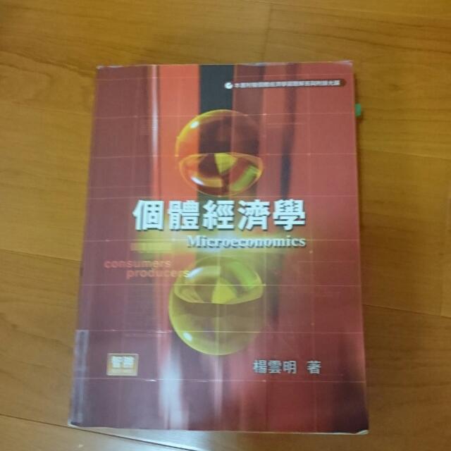 個體經濟學(保留中)