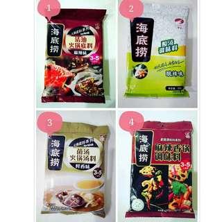 四川海底撈火鍋湯包 8種商品/每包特價120元