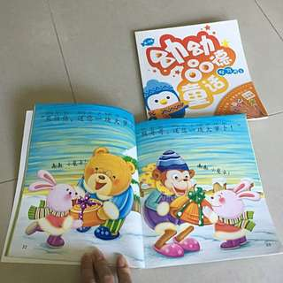 Chinese story books for Age 0-3