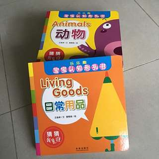 Chinese books for Infants
