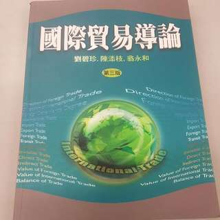 國際貿易導論 第三版