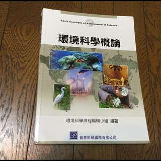 環境科學概論《環境科學課程編輯小組 編著》普林斯頓