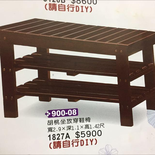 實木座鞋椅