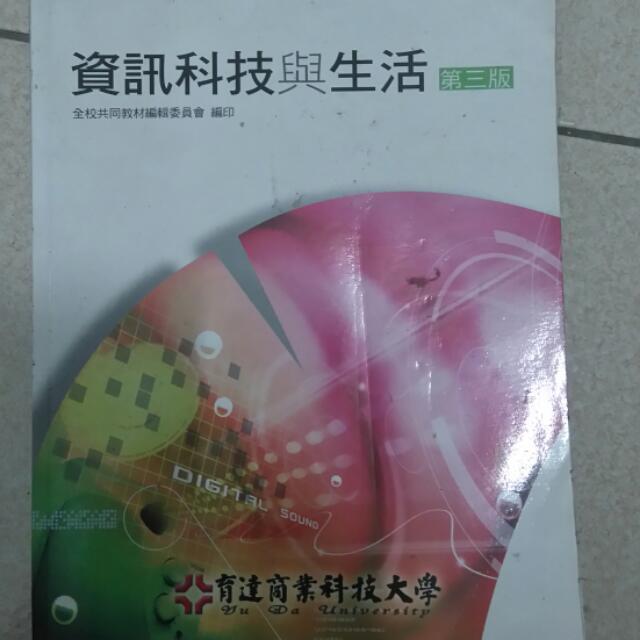資訊科技與生活 第三版 育達商業科技大學#我有課本要賣 #教科書出清