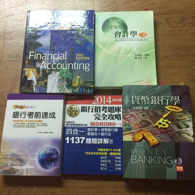 會計學 李榮謙貨幣銀行學 志光銀行考前速成 宏典銀行招考題庫