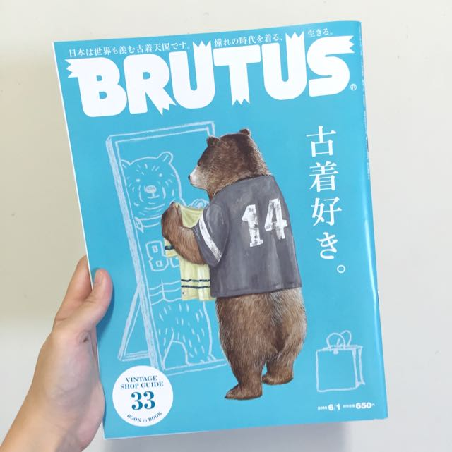 BRUTUS 6月1日/2016 喜歡古著特集