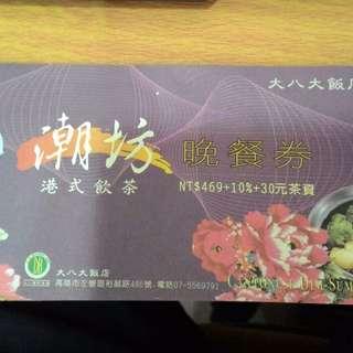 【高雄、台南】大八潮坊港式飲茶平假日晚餐券