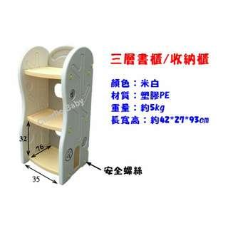 [1300含運] 米白系列 收納櫃/三層書架 (三層櫃,遊戲圍欄,地墊,書桌,玩具收納,遊戲床,木櫃參考)