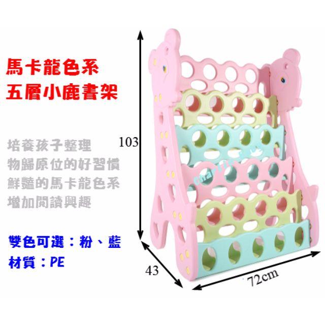 [1280含運] 馬卡龍 兒童小鹿五層書架__(遊戲圍欄,地墊,書桌,玩具收納、床圍,遊戲床參考)