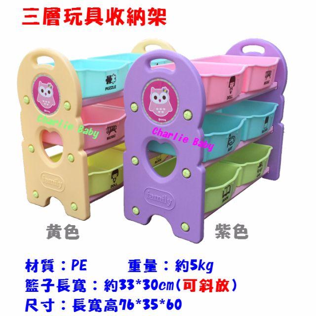 [1270含運價] 三層玩具收納架 (玩具桶、玩具籃、書架、收納櫃、儲藏櫃、收納櫃、遊戲圍欄 參考)