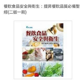 餐飲食品安全與衛生