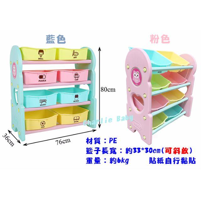 [1450含運] 四層玩具收納架 (玩具桶、玩具籃、書架、收納櫃、儲藏櫃、收納櫃、遊戲圍欄 參考)