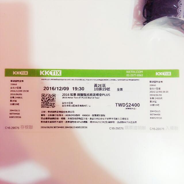 2016 如果 田馥甄巡迴演唱會