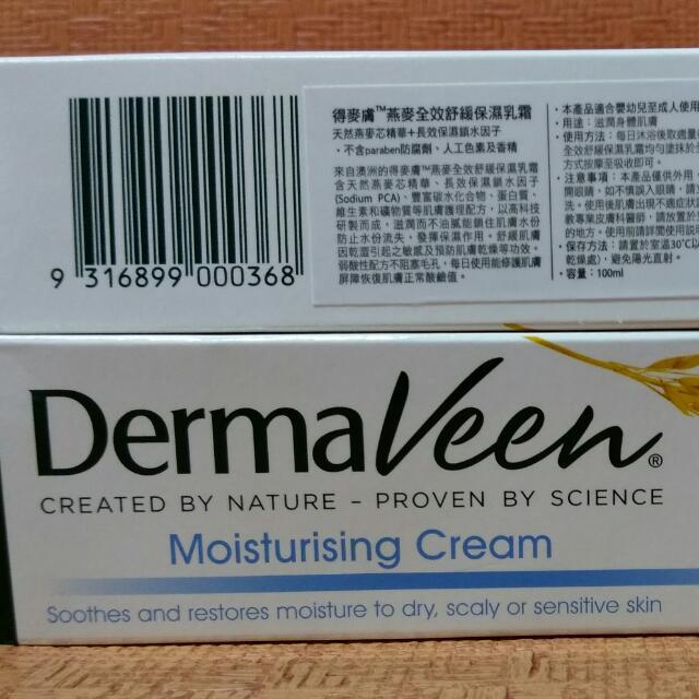 得麥膚 燕麥全效舒緩保濕乳霜買一送一
