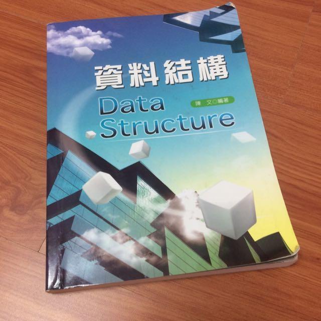 資料結構 Data Structure