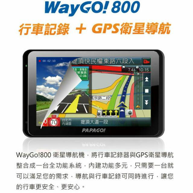 PAPAGO! WayGo 800 導航+行車記錄器