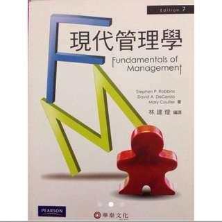 現代管理學 #我有課本要賣