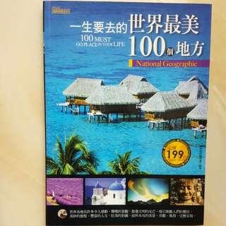 一生要去世界最美100個地方