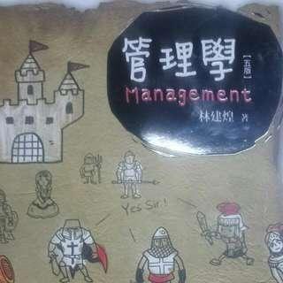 管理學(華泰文化出版)五版 林建煌著