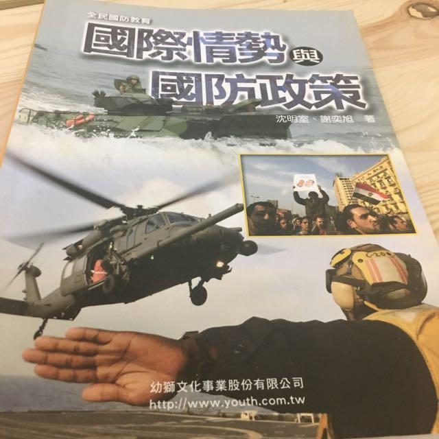 國際情勢與國防政策