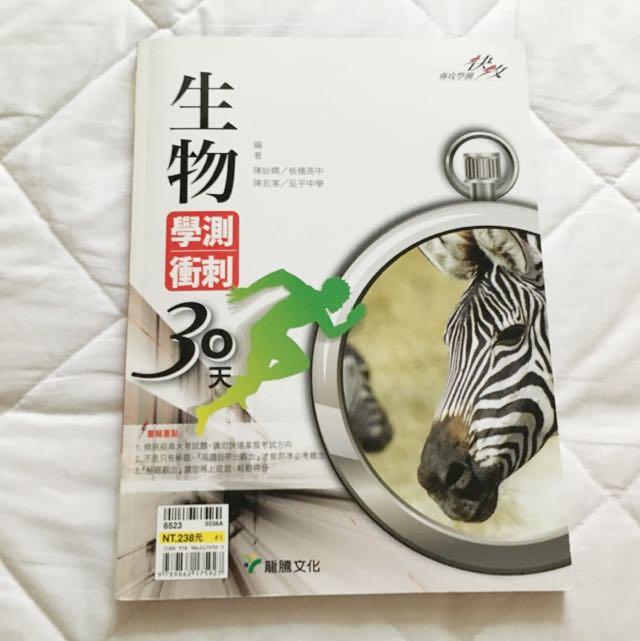 生物學測衝刺 30天 龍騰文化