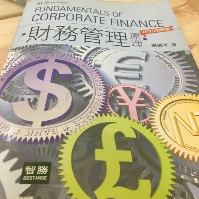 財務管理原理 謝劍平著