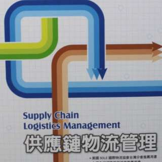 供應鏈物流管理 課本