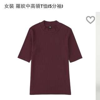 Uniqlo 羅紋中高領T恤 (5分袖)