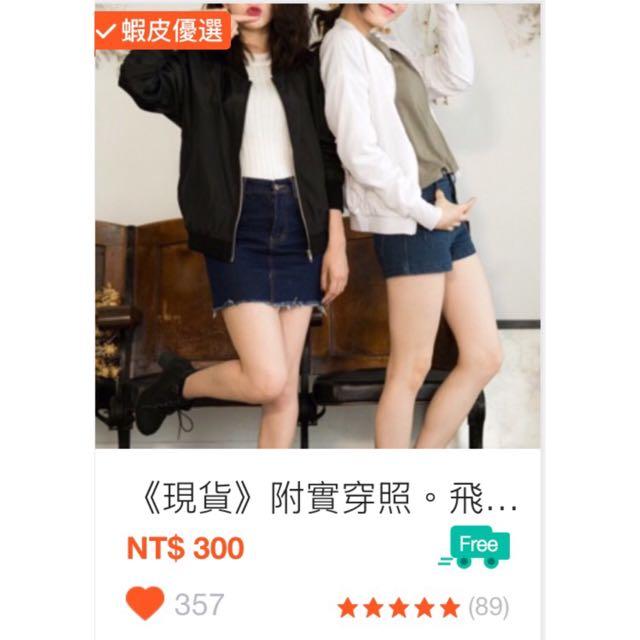 附實穿照。飛行夾克外套。#熱賣#已賣破600件#大量現貨