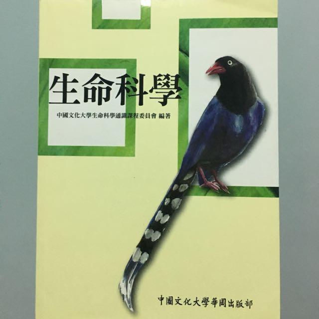 生命科學(中國文化大學)