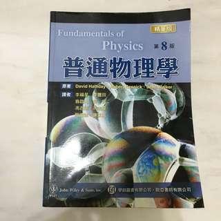 普通物理學 第八版