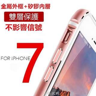 🚚 iPhone7 / 7 Plus 金屬邊框手機殼 保護殼 防摔 軟殼 玫瑰金 硅膠 防摔