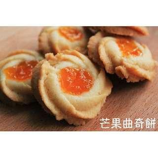 芒果曲奇餅