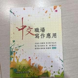 中文職場寫作應用 全新
