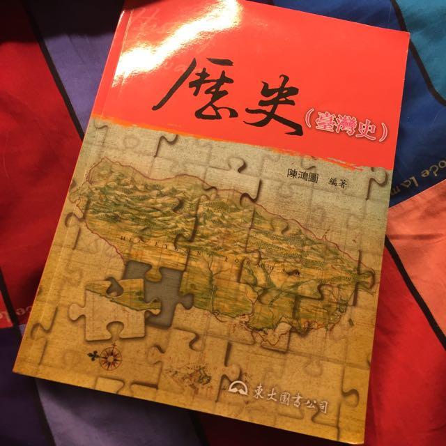 歷史(台灣史)
