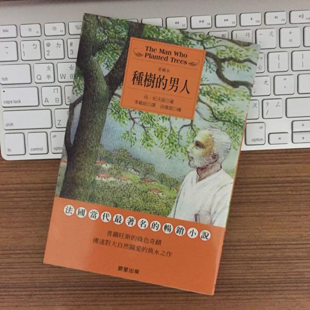 二手小說-種樹的男人-法國經典名著
