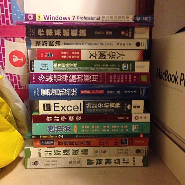 大學用書籍